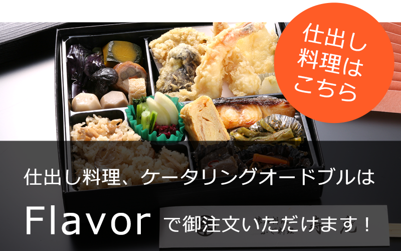 仕出し料理、ケータリングオードブルはFlavorで御注文いただけます!
